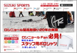 鈴木スポーツ